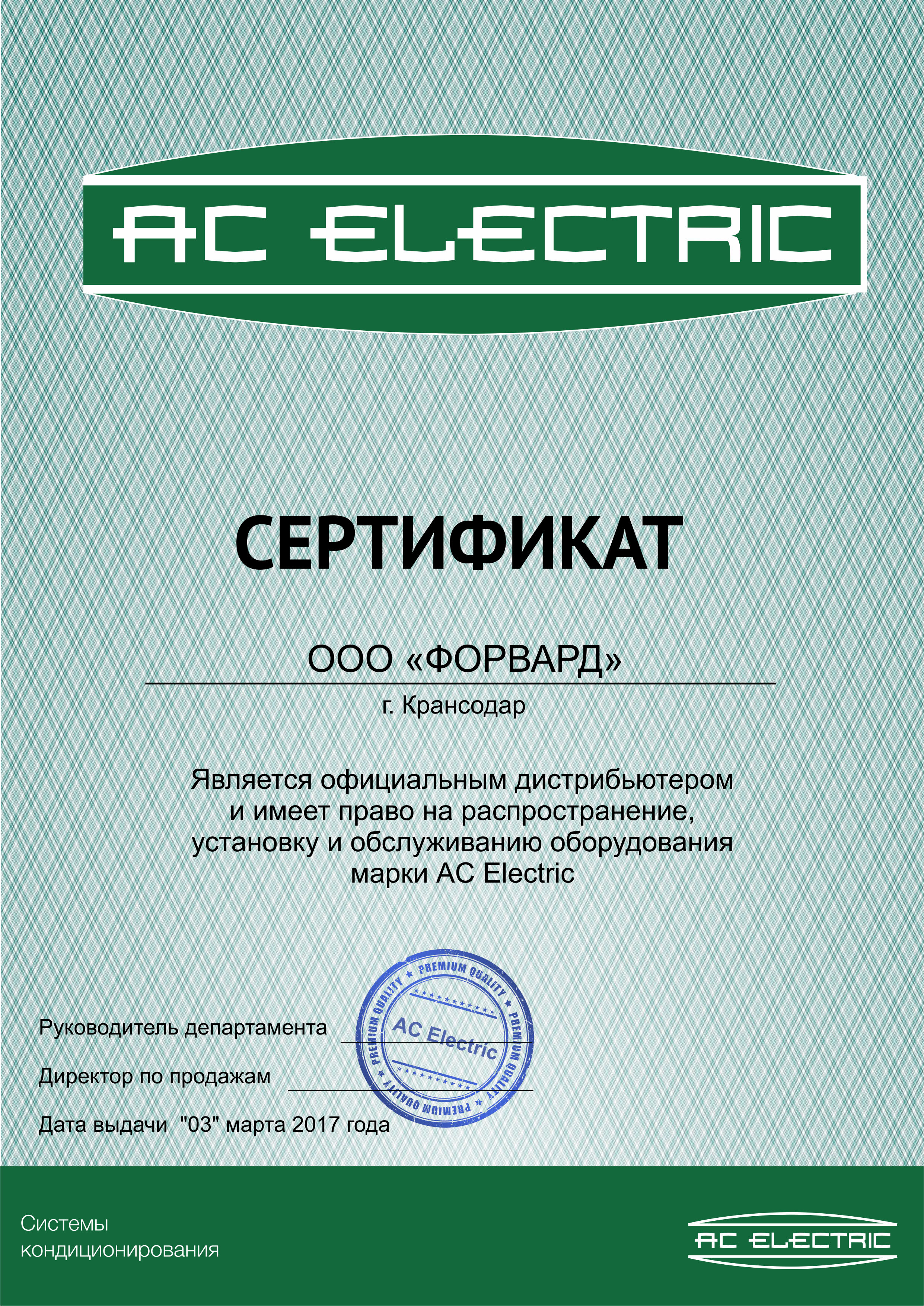 Сертификат Ac Electric