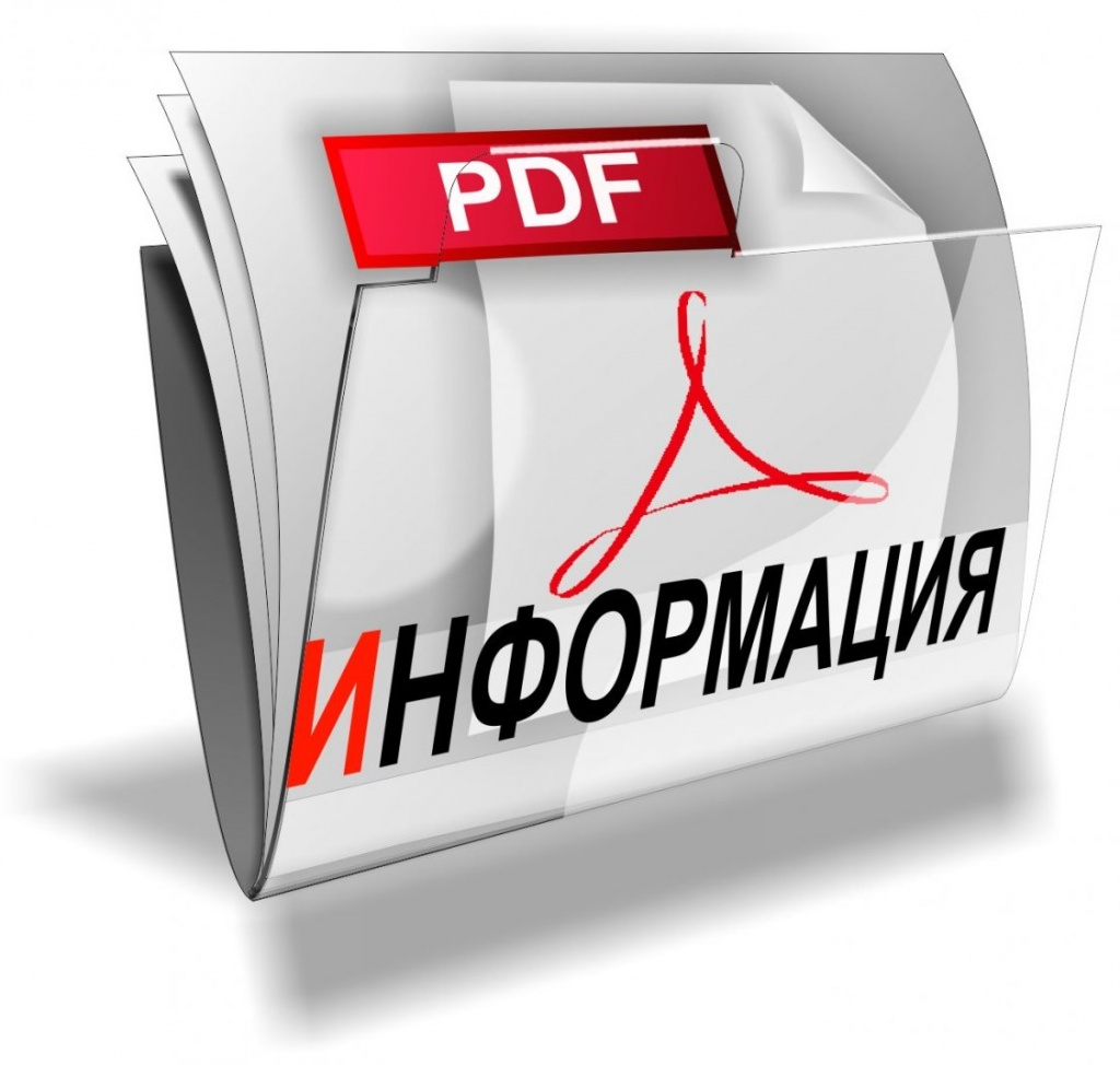 _pdf_opisaniya.jpg