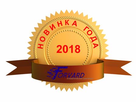 NOvinka_goda_2018_smol.png