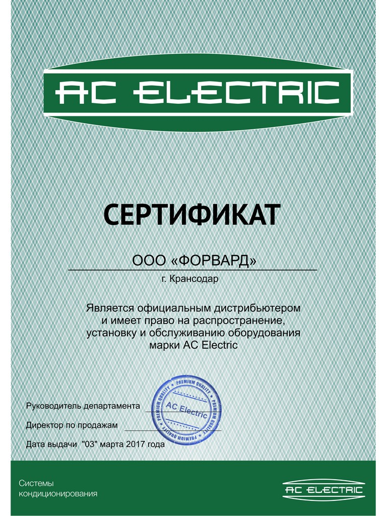 Сертификат Ac Electric.jpg
